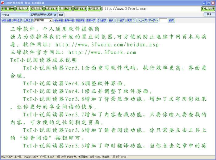 txt电子书下载网_华军软件园 系统软件 电子阅读 txt小说阅读器(txtreader)  软件截图
