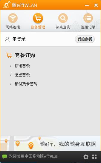 中国移动随e行WLAN