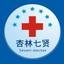 杏林七贤体检中心管理系统