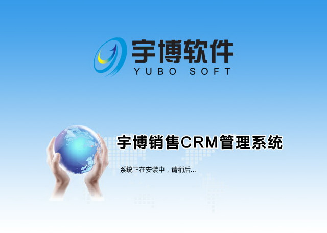 宇博销售CRM客户关系管理系统