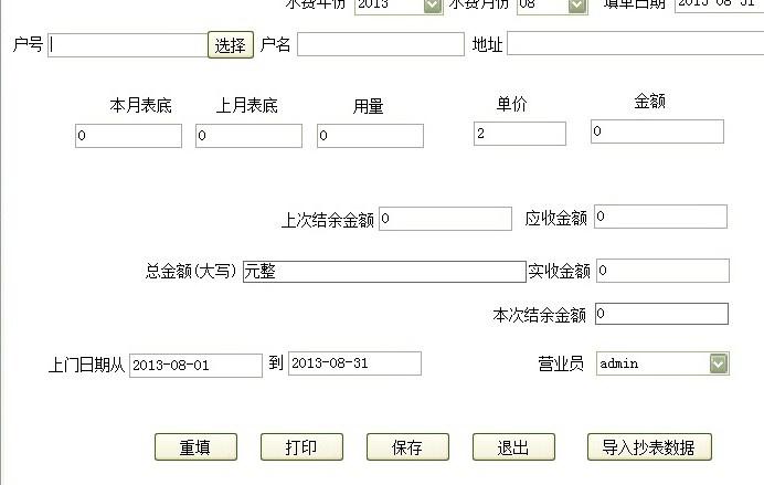 易达员工积分制管理系统软件网络版