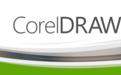 CorelDRAW 矢量绘图软件(64位)