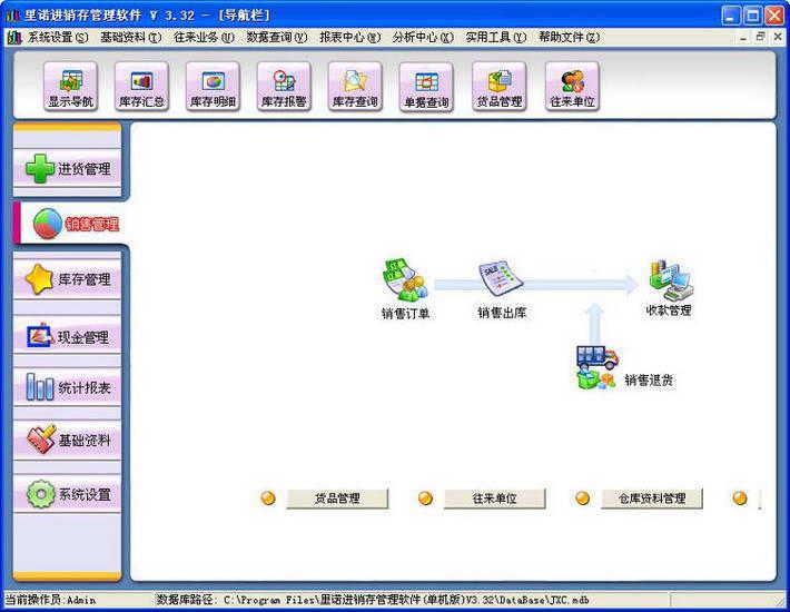 里诺进销存管理软件(单机版)