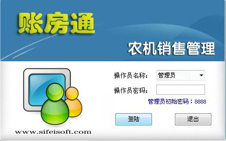 思飞账房通农机配件销售管理软件