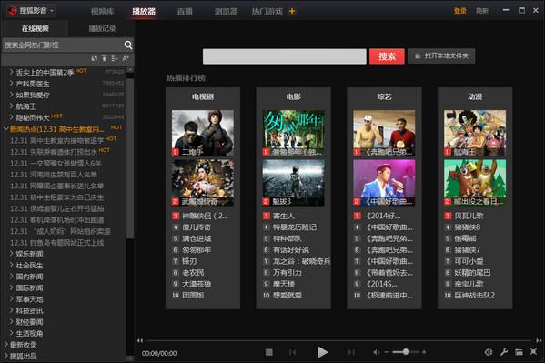 搜狐影音播放器最新版官方下载软件界面截图