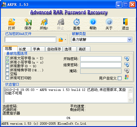 Intelore RAR Password Recovery