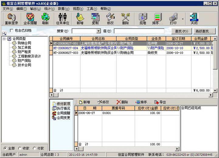 佳宜合同管理软件(企业版)