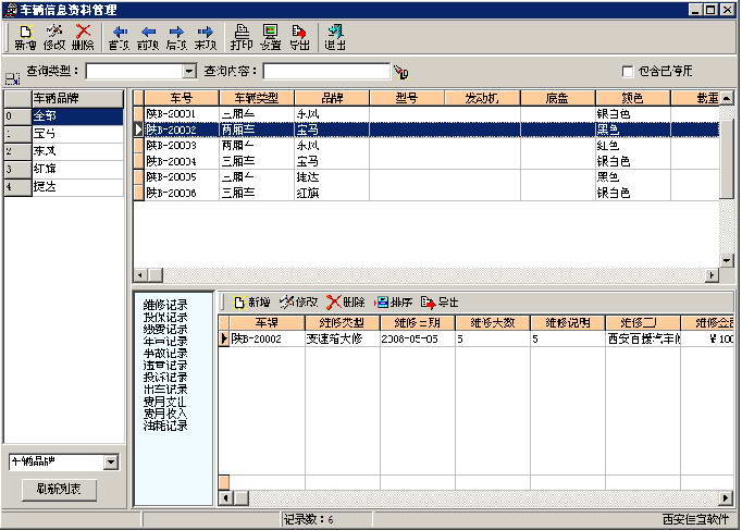 佳宜车辆信息管理软件