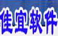 佳宜会员管理软件(企业版)