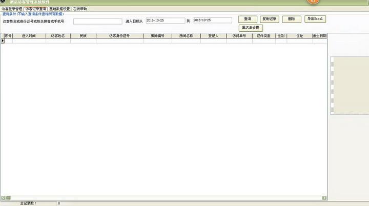 酒店访客系统软件