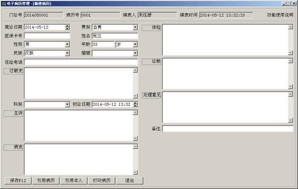 胜维电子处方管理系统