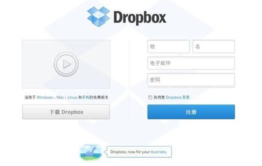 Dropbox网盘