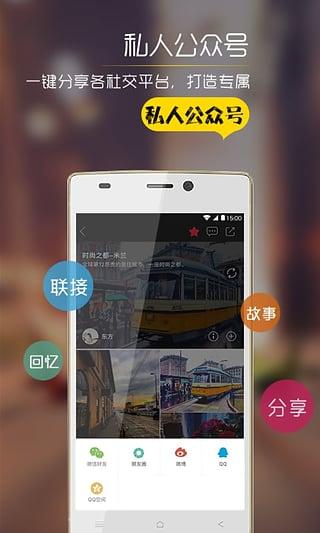 图加-美图交友App