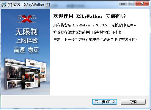 xskywalker天行浏览器