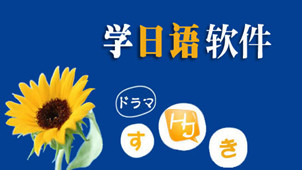 日语学习合集