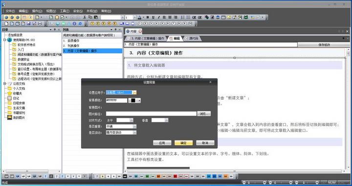 易佳通-数据管家定制开发版F1