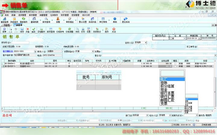 博士德中道CSS配件管理系统普及版远程版