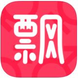 飘飘 for iphone1.0