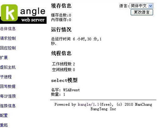 kangle web服务器软件(64bit)