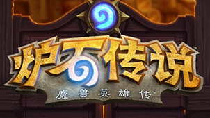 炉石传说官网