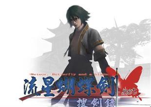 流星蝴蝶剑 9.07 完整中文版