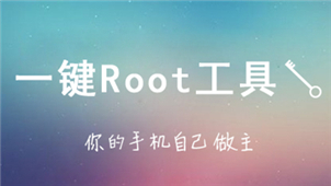 一键root