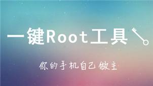 一鍵root