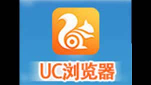 uc浏览器软件专题