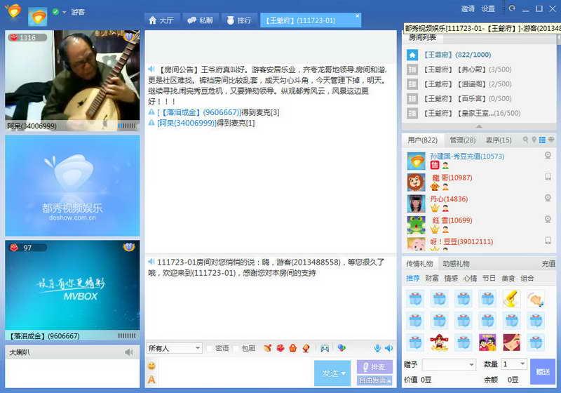 都秀多人视频聊天软件Doshow Messenger