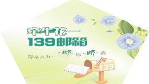 139邮箱大全