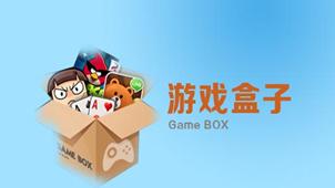 百胜游戏平台盒子