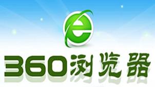 360安全瀏覽器圖片