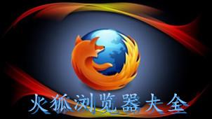火狐浏览器官方188bet官网