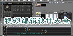 视频编辑鸿运国际娱乐
