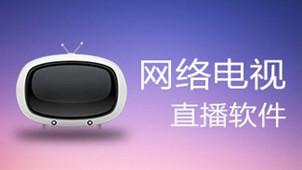 电视直播软件