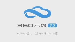 360云盘合集
