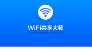 wifi共享大師