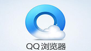 qq瀏覽器官方下載