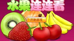 水果连连看