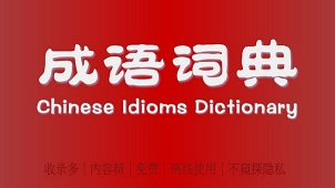 成语词典大全
