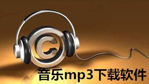 音乐mp3下载