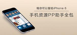 pp助手下载