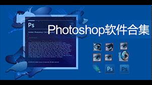 PhotoShops中文版免费下载