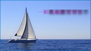 一帆风顺管理软件