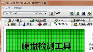 硬盘检测工具