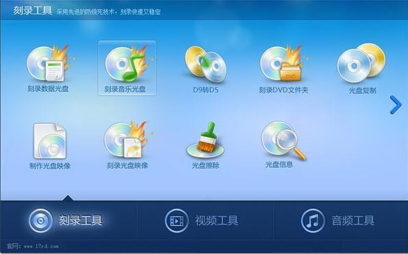 光盘刻录大师_光盘刻录大师软件截图-ZOL软件下载.jpg
