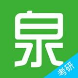 考研泉题库 1.0.2