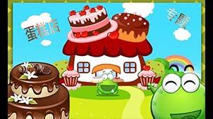 蛋糕店软件专题