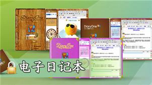 电子日记软件合集