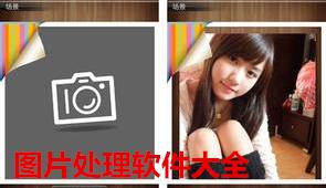 圖片處理軟件